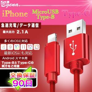 Type-C 充電ケーブル Type-B iPhone 2m 1m アンドロイド 急速充電 iPho...