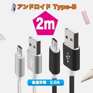 Android 充電ケーブル 2m 急速充電 Type-B ポイント消化 データ転送 USBケーブル