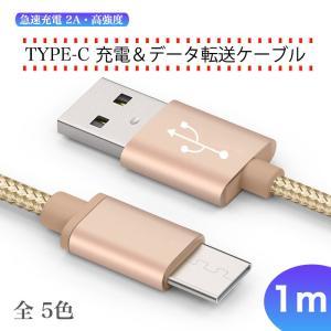 Type-C Android 充電ケーブル 1m 急速充電 ポイント消化 データ転送 USBケーブル...