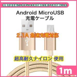 アルミニウム合金コネクタ Android高耐久ナイロン マイクロUSBケーブル 激安 1m USB充...