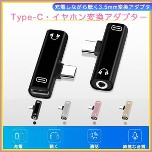 Type-C イヤホン変換ケーブル 3.5mm 変換アダプタ 通話 イヤホンジャック 充電ケーブル ...