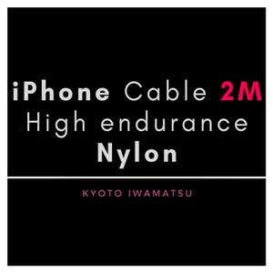 iPhone 充電 ケーブル 2m 急速充電 データ転送 USBケーブル iPhoneX iPhone8 iPhone7 Plus iPad Pro 急速充電器対応 延長保証商品です