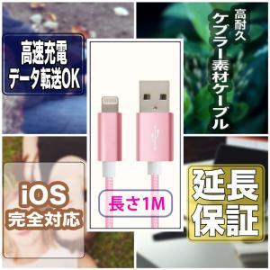 [商品名] iPhone ナイロン USB 充電ケーブル [サイズ] 2メートル [カラー(色)] ...