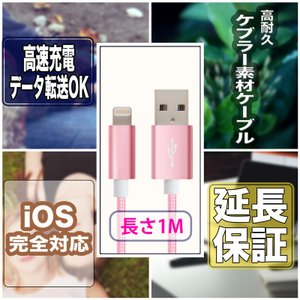 iPhone 充電 ケーブル 1m 急速充電 データ転送 USBケーブル iPhoneX iPhone8 iPhone7 Plus iPad Pro 急速充電器対応 安心の延長保証商品です