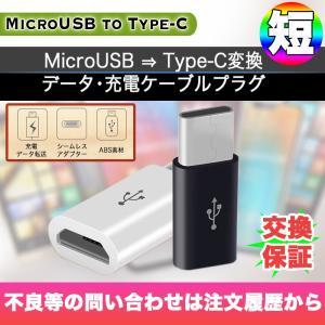 Micro USB to type-c 変換アダプタ 充電 ケーブル コネクタ type-b 激安 ...