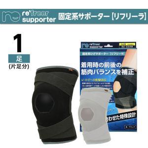 【膝サポーター】 リフリーラ 固定 膝 サポーター 変形 高齢者 関節 登山 大きいサイズ