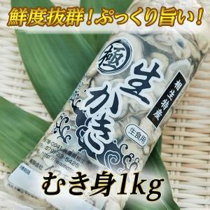 身の縮まない瀬戸内相生産牡蠣のむき身1kg鍋用パック|iwamotosuisan