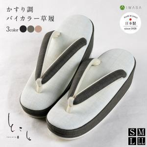 とこと かすり調バイカラー草履 32026 レディース 痛くない 歩きやすい 滑りにくい 柔らかい クッション性抜群 ラバー底 普段着物に|iwasa-official