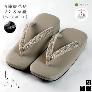 とこと 西陣織花緒メンズ草履ヘリンボーン 32027z メンズ セミフォーマル カジュアル 痛くない 歩きやすい 滑りにくい 柔らかい クッション性抜群 ラバー底|iwasa-official