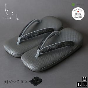 とこと 剣(つるぎ) 32036 メンズ 草履 カジュアル 痛くない 歩きやすい 滑りにくい 柔らかい クッション性抜群 ラバー底|iwasa-official