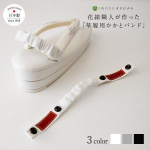 花緒職人が作った「草履用かかとバンド」 hs01 IWASAオリジナル かかとベルト 草履バンド かかとストラップ 大人用 歩きやすい 脱げにくい|iwasa-official