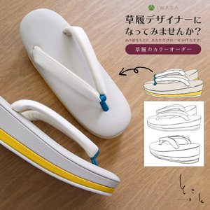 とこと カラーオーダー草履「つまくれない 幅広台タイプ」 zouri-order レディース 草履 痛くない 歩きやすい 滑りにくい 柔らかい クッション性抜群|iwasa-official