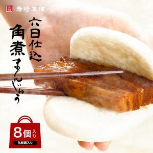 岩崎本舗 六日仕込角煮まんじゅう8個入(化粧箱入り) ギフト 内祝い 贈りもの 贈物|iwasaki-honpo