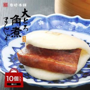 岩崎本舗 大とろ角煮まんじゅう10個入 ギフト 内祝い 贈りもの 贈物 iwasaki-honpo