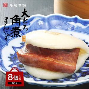 岩崎本舗 大とろ角煮まんじゅう8個入 ギフト 内祝い 贈りもの 贈物 iwasaki-honpo