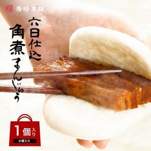 岩崎本舗 六日仕込角煮まんじゅう 1袋(袋入り)|iwasaki-honpo