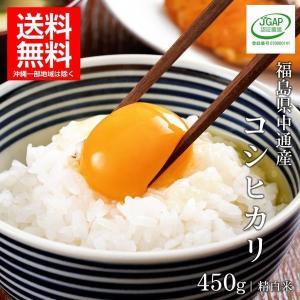 令和元年産 福島県 中通産 コシヒカリ 精白米 450g  須賀川市産  JGAP 白米 米 こめ お米|iwaseno-kinnsyuumai