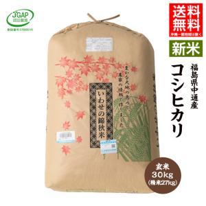 令和元年産  福島県 中通産 コシヒカリ 玄米30kg 須賀川市産  JGAP 白米 米 こめ お米  30kg 米30kg|iwaseno-kinnsyuumai