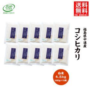 令和元年産  福島県 中通産 コシヒカリ 精白米 4.5kg (450g×10袋) 小分け 須賀川市産 JGAP 白米 米 こめ お米 ふくしまプライド。体感キャンペーン(お米)|iwaseno-kinnsyuumai