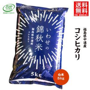 令和元年産  福島県 中通産 コシヒカリ 精白米 5kg  須賀川市産 JGAP 白米 米 こめ お米 ふくしまプライド。体感キャンペーン(お米)|iwaseno-kinnsyuumai