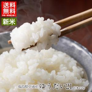 令和元年産  福島県 中通産 ゆうだい21 精白米 450g(お試し品) 須賀川市産  JGAP 白米 米 こめ お米 ふくしまプライド。体感キャンペーン(お米)|iwaseno-kinnsyuumai