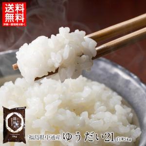 令和元年産  福島県 中通産 ゆうだい21 精白米 5kg 須賀川市産  JGAP 白米 米 こめ お米 ふくしまプライド。体感キャンペーン(お米)|iwaseno-kinnsyuumai
