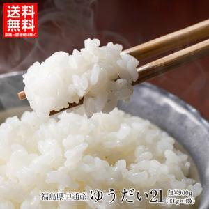 令和元年産  福島県 中通産 ゆうだい21 精白米 900g(300g×3個お試し品) 須賀川市産  JGAP 白米 米 こめ お米 ふくしまプライド。体感キャンペーン(お米)|iwaseno-kinnsyuumai