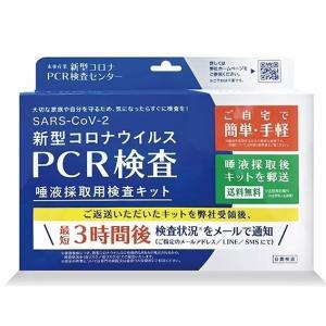 PCR検査 唾液採取用検査キット TOAMIT-PCR-K1  pcr検査キット 検査キットコロナ コロナpcr検査 唾液検査キット