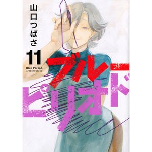 【新品】ブルーピリオド (1-10巻 最新刊) 全巻セット / 山口つばさ / 講談社