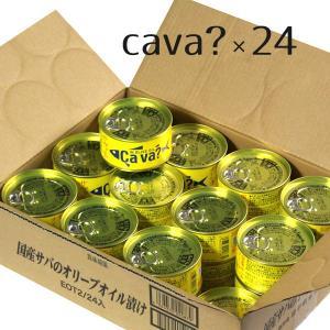 送料無料 国産サバのオリーブオイル漬 サヴァ缶 1ケース24缶入 4604|iwatekensan-netshop