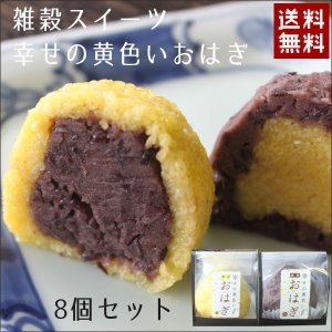 雑穀のスイーツ 幸せの黄色いおはぎ  8個セット 0004842 送料無料|iwatekensan-netshop