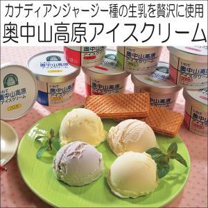 送料無料 奥中山高原アイス 8個セット 1219009 iwatekensan-netshop