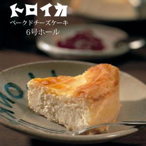 トロイカ ベイクドチーズケーキ 6号  お取り寄せスイーツ  チーズケーキ|iwatekensan-netshop