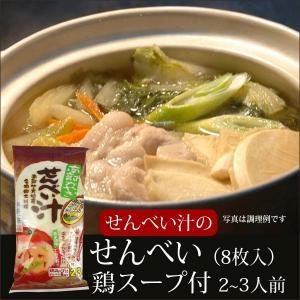 岩手のせんべい汁 南部かやきせんべい汁のせんべいと鶏スープ 2〜3人前|iwatekensan-netshop
