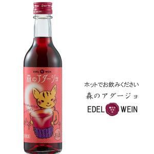 ホットワイン 森のアダージョ iwatekensan-netshop