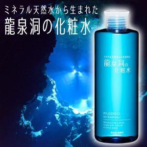 ミネラル天然水から生まれた 龍泉洞の化粧水|iwatekensan-netshop