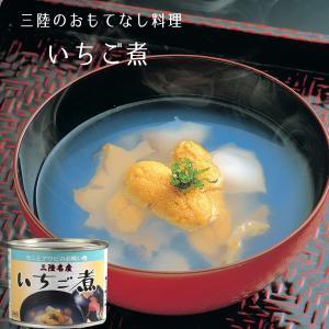 宏八屋 いちご煮 (小サイズ) |iwatekensan-netshop