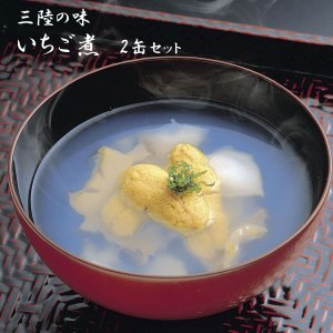 三陸の名物 宏八屋 いちご煮 2缶セット |iwatekensan-netshop