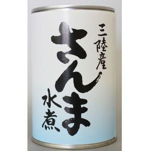 数量限定 三陸産さんま水煮缶   |iwatekensan-netshop