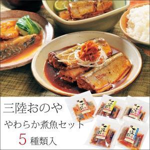 三陸おのや やわらか煮魚セット 【W-11】|iwatekensan-netshop