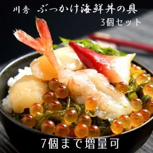 川秀ぶっかけ海鮮丼の具3個セット 7個まで増量できます 5381 送料無料