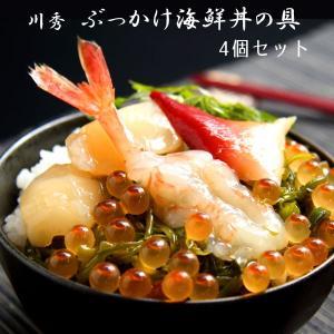 川秀 ぶっかけ海鮮丼の具4個セット|iwatekensan-netshop