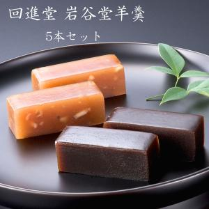 岩谷堂羊羹 黒煉 中型サイズ|iwatekensan-netshop
