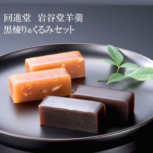 岩谷堂羊羹 黒煉り・くるみセット
