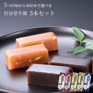 選べる岩谷堂羊羹 中型3本セット|iwatekensan-netshop