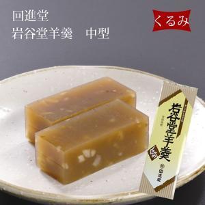 岩谷堂羊羹 くるみ 中型サイズ|iwatekensan-netshop