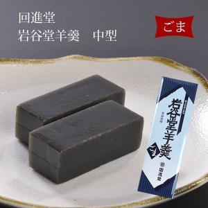 岩谷堂羊羹 ごま 中型サイズ|iwatekensan-netshop