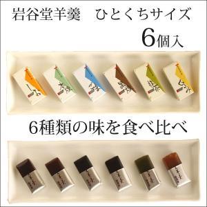 岩谷堂羊羹 ひとくち6個入  |iwatekensan-netshop