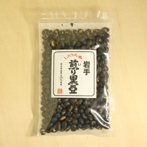 炒り黒豆 岩手県産黒豆100%使用|iwatekensan-netshop