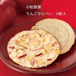 南部せんべいの巌手屋 林檎せんべい 6枚入 6527|iwatekensan-netshop